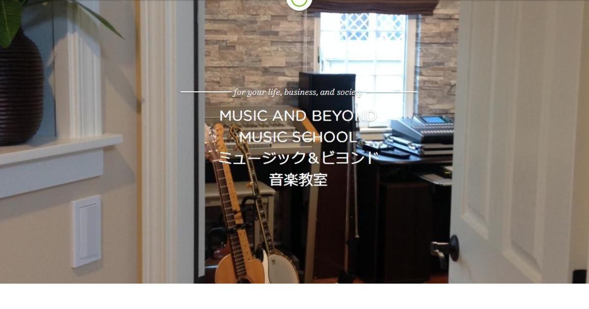 ミュージック&ビヨンド 音楽教室の教室ページの見出し画像