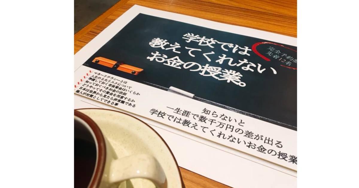 Fujii Satoshiの教室ページの見出し画像