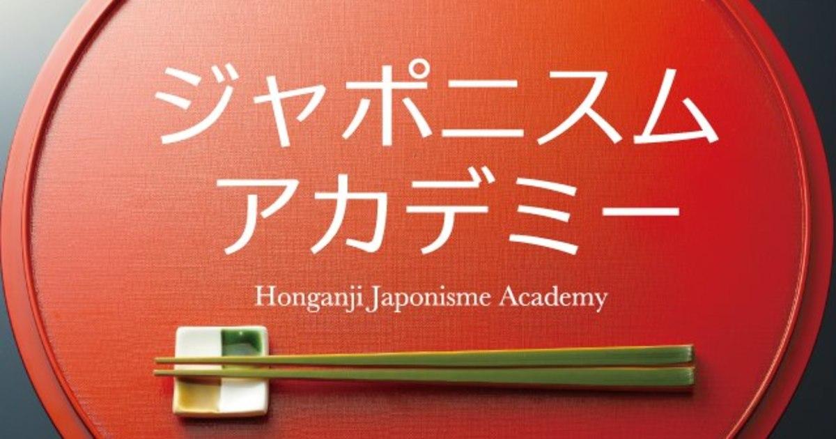 ジャポニスムアカデミー-ジャポニスムアカデミー教室ページの見出し画像