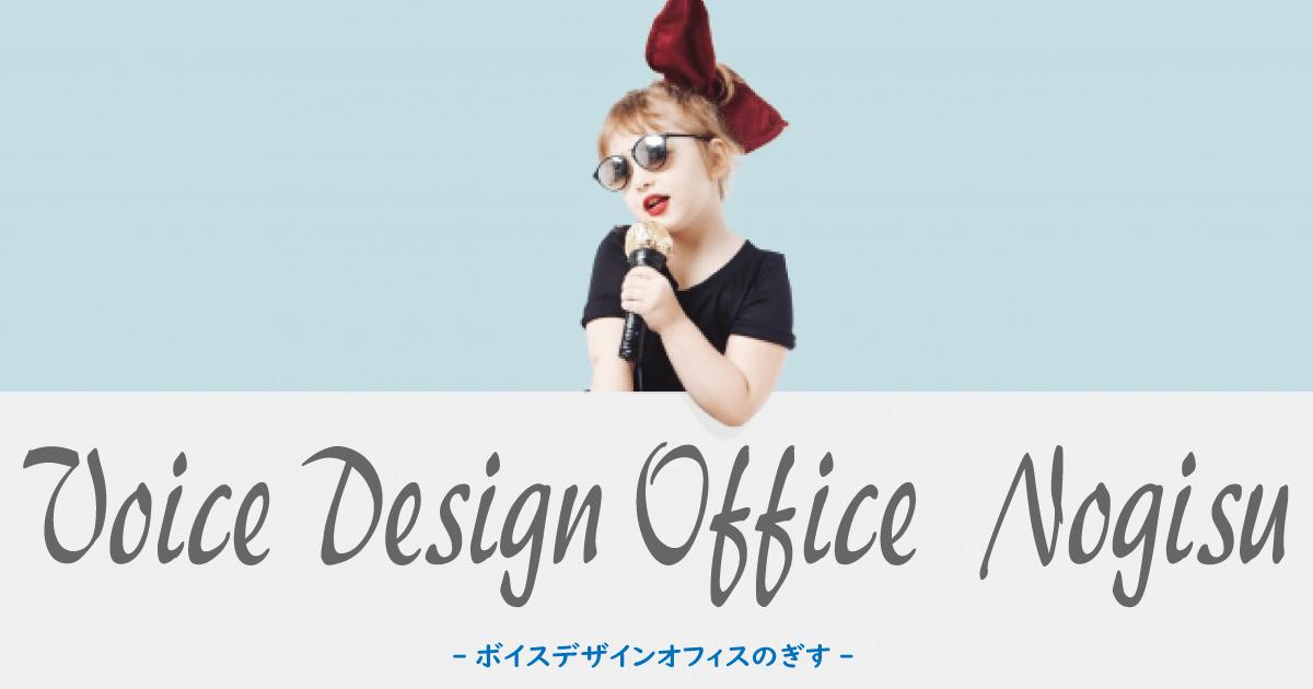ボイスデザインオフィスのぎす-ボイスデザインオフィスのぎす教室ページの見出し画像