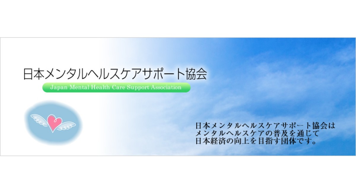 NPO法人日本メンタルヘルスケアサポート協会-NPO法人日本メンタルヘルスケアサポート協会教室ページの見出し画像