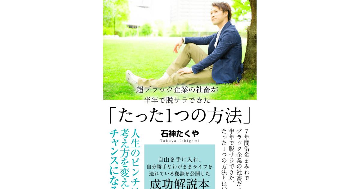 石神 拓也の教室ページの見出し画像
