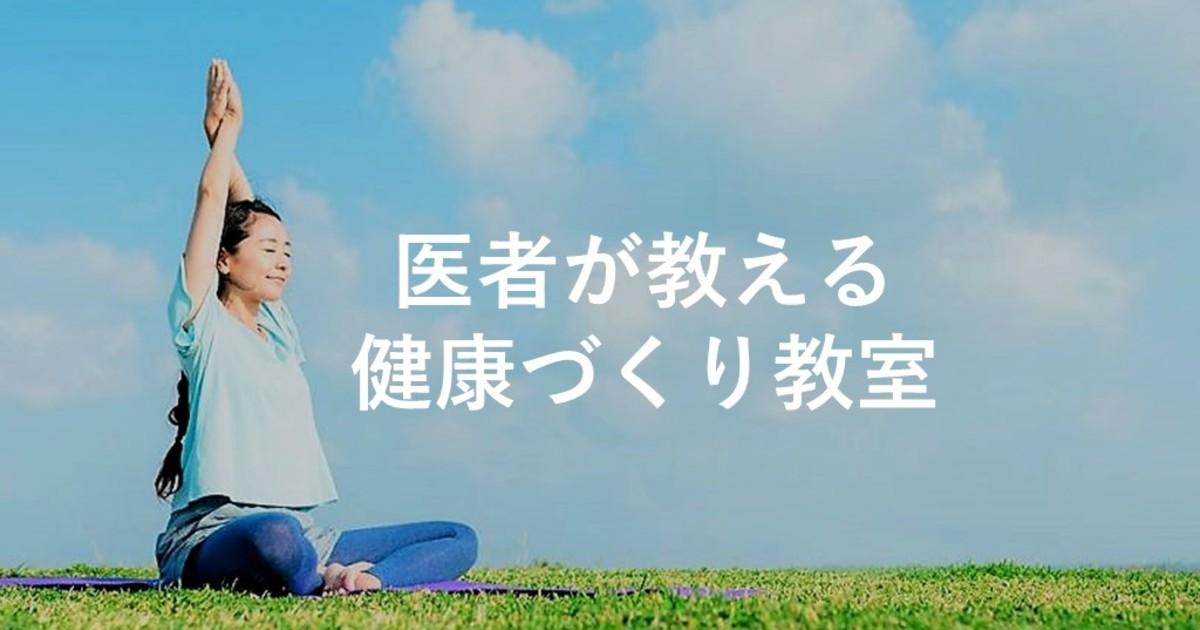 立山 暁大の教室ページの見出し画像