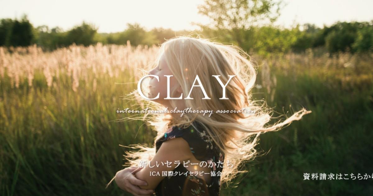 国際クレイセラピー協会-ICA国際クレイセラピー協会教室ページの見出し画像