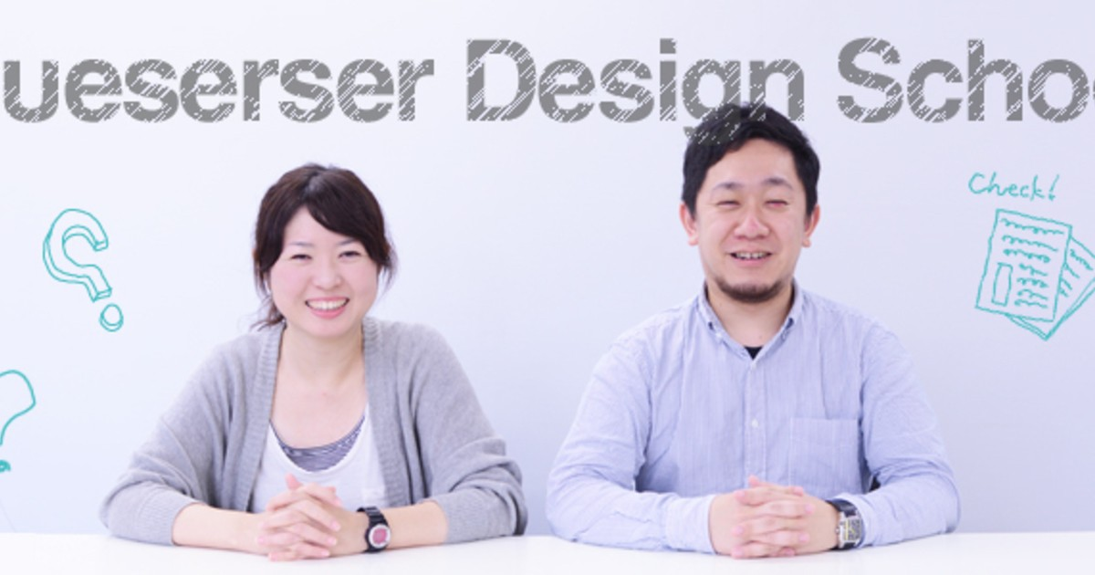 ケセラセラデザインスクール-福岡で未経験からWEBデザイナーを目指そう!!教室ページの見出し画像