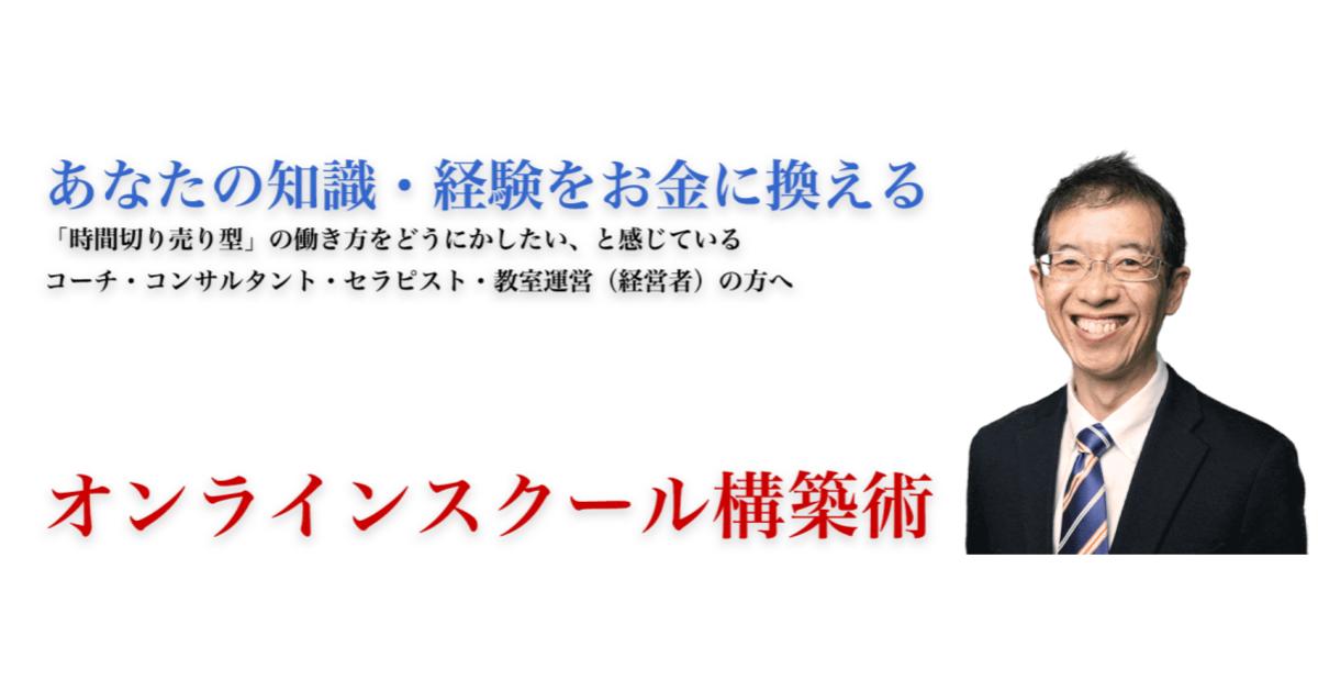 菅野 政昭の教室ページの見出し画像