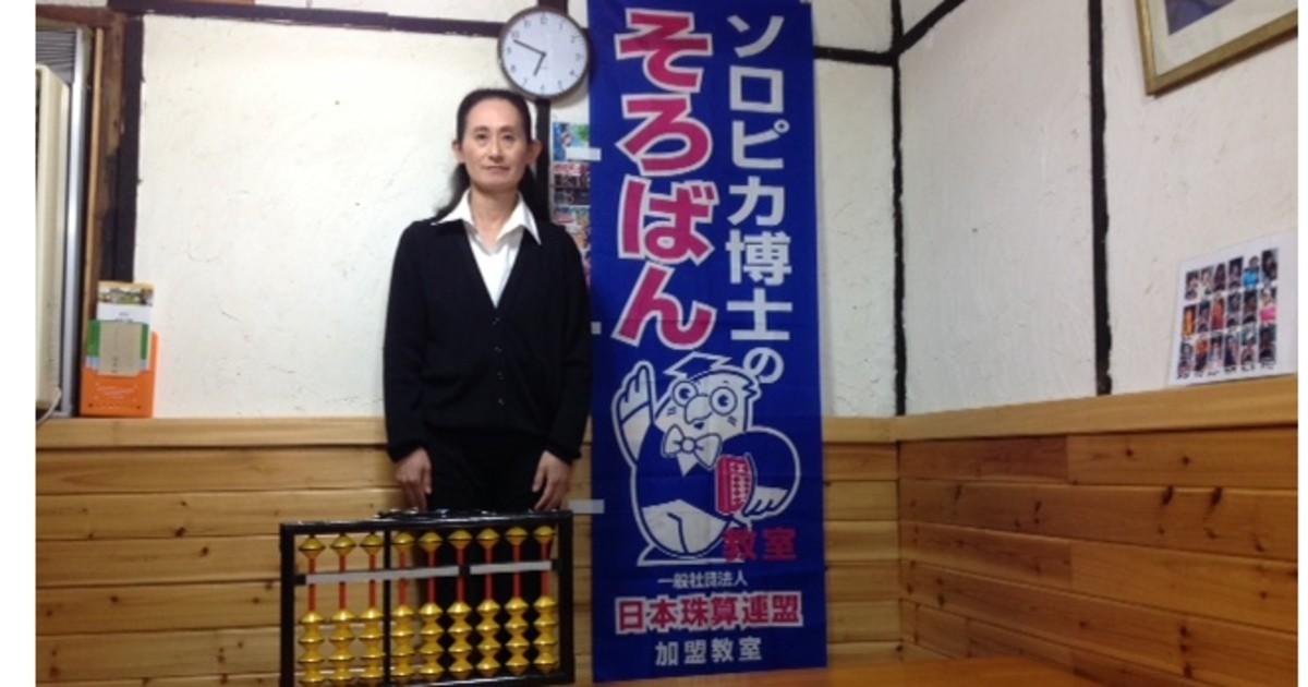 奥永 真由美の教室ページの見出し画像
