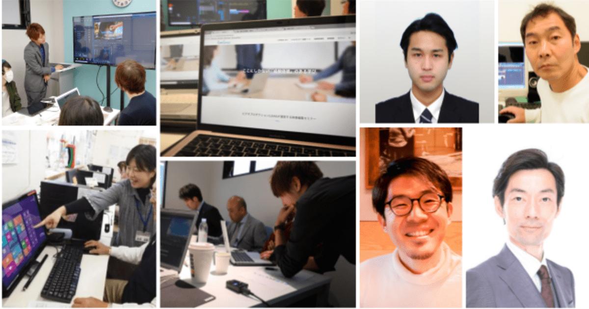 東京動画スクール-【東京動画スクール】動画に関わる全ての夢をサポート教室ページの見出し画像
