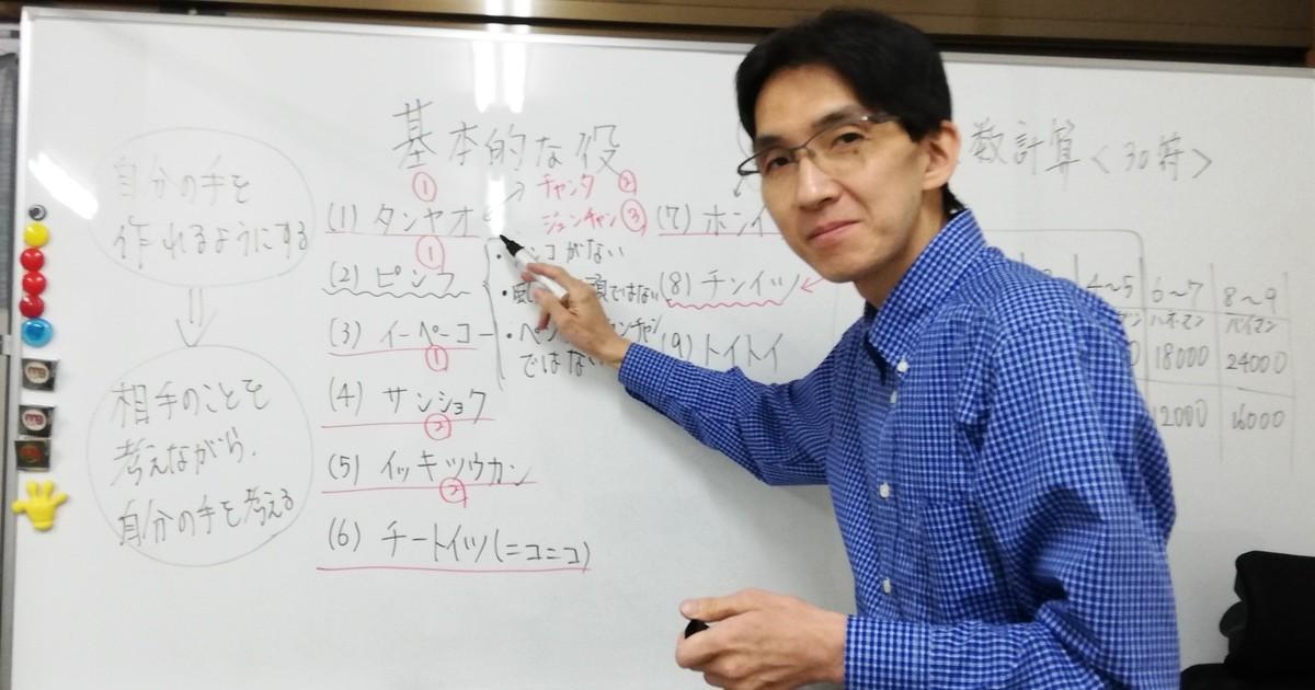 今井 宏有の教室ページの見出し画像