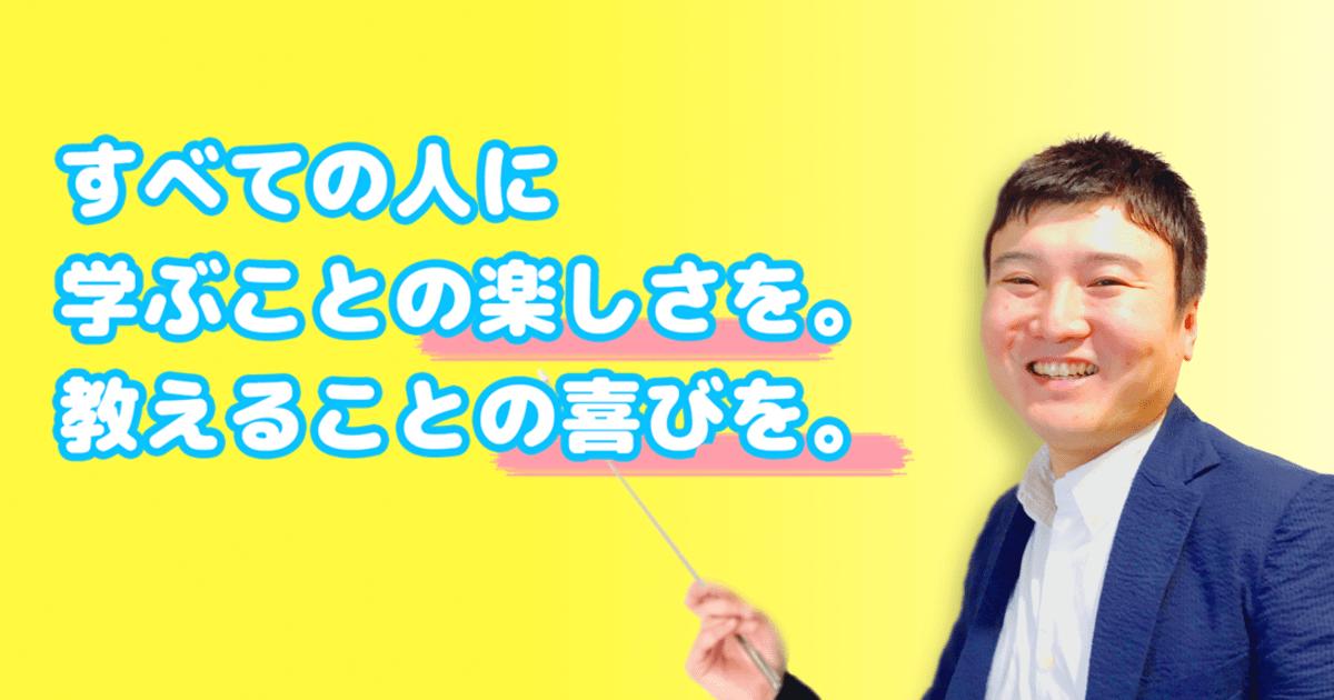 木村 圭の教室ページの見出し画像