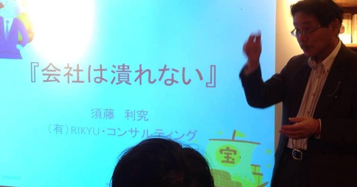 Sudo Rikyuの教室ページの見出し画像