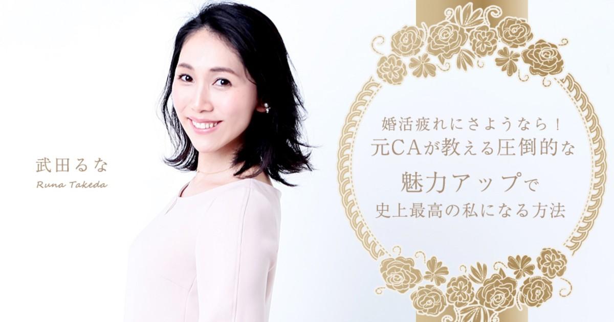 武田 るなの教室ページの見出し画像
