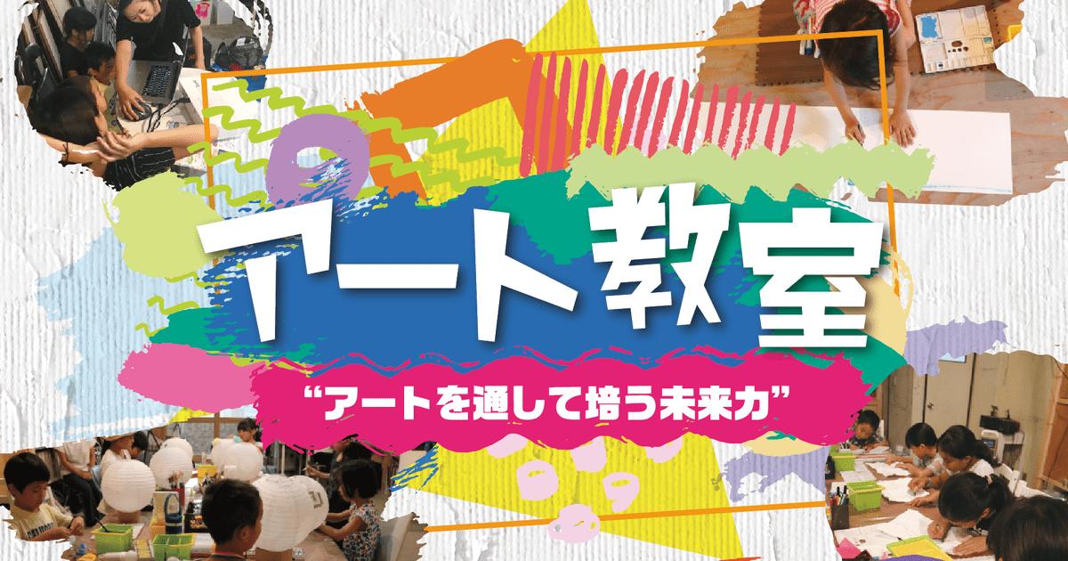 福島 道子の教室ページの見出し画像