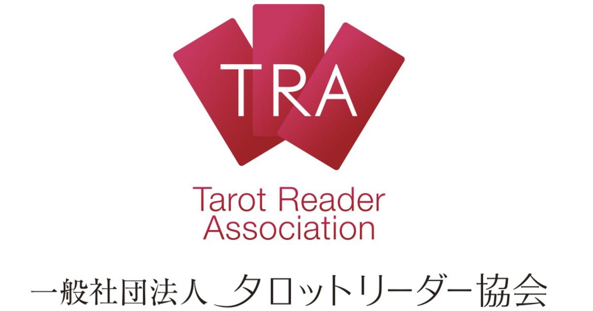 一般社団法人タロットリーダー 協会-タロット講座教室ページの見出し画像