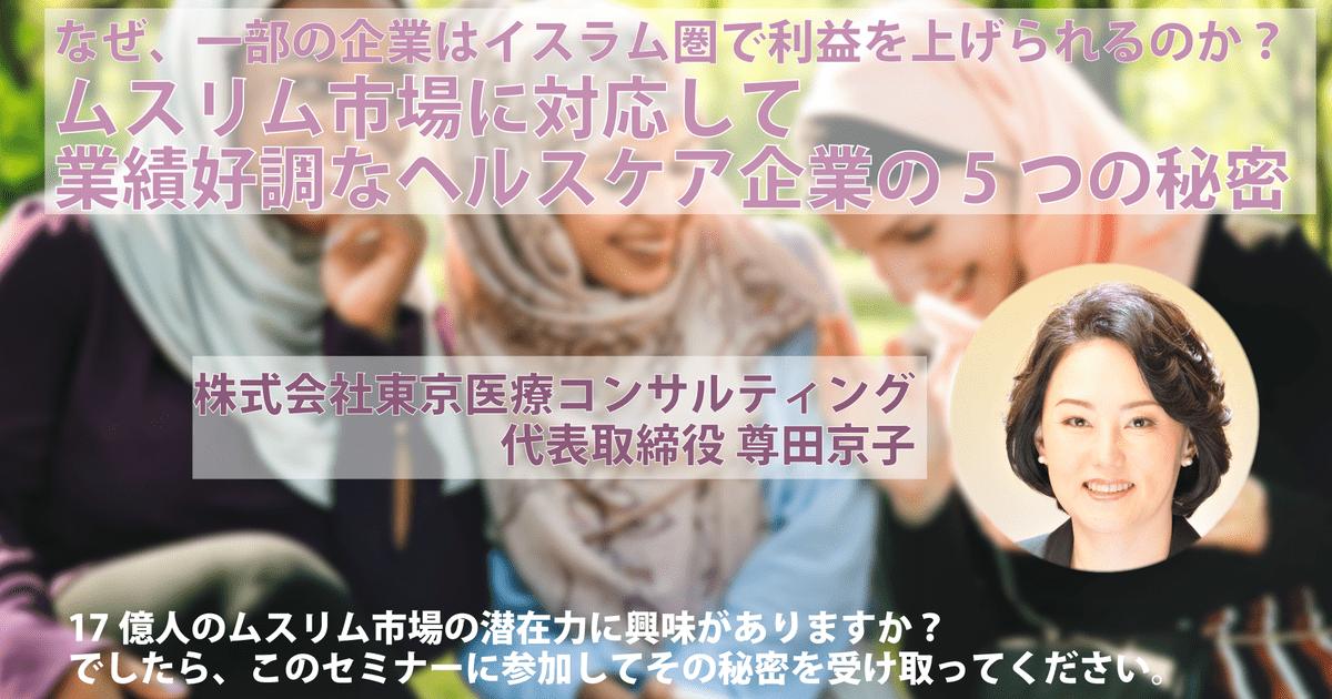 尊田 京子の教室ページの見出し画像