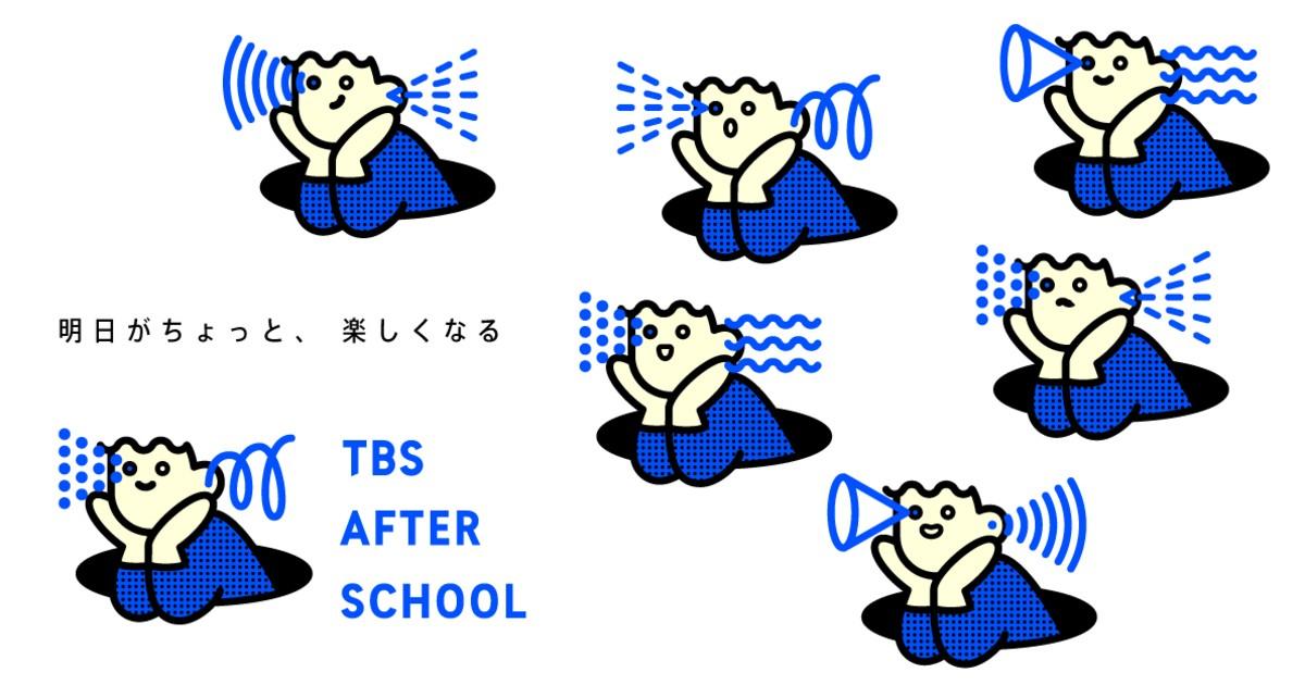 TBSアフタースクール-TBSアフタースクール教室ページの見出し画像