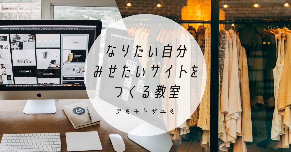 アミモト サユミの教室ページの見出し画像
