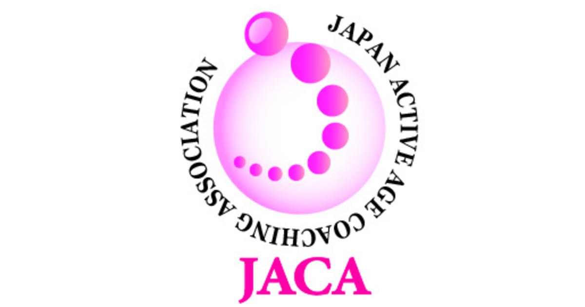 一般社団法人 日本アクティブエイジ指導協会-一般社団法人 日本アクティブエイジ指導協会教室ページの見出し画像