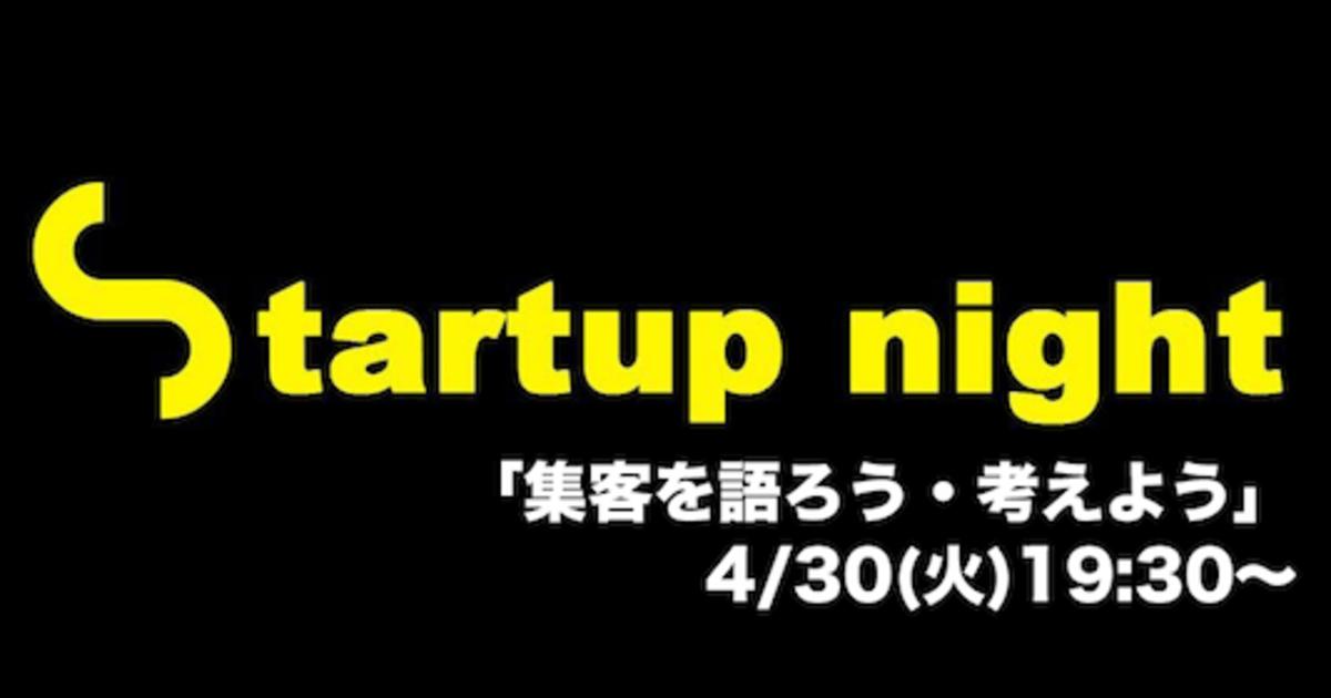 Startup nightの教室ページの見出し画像