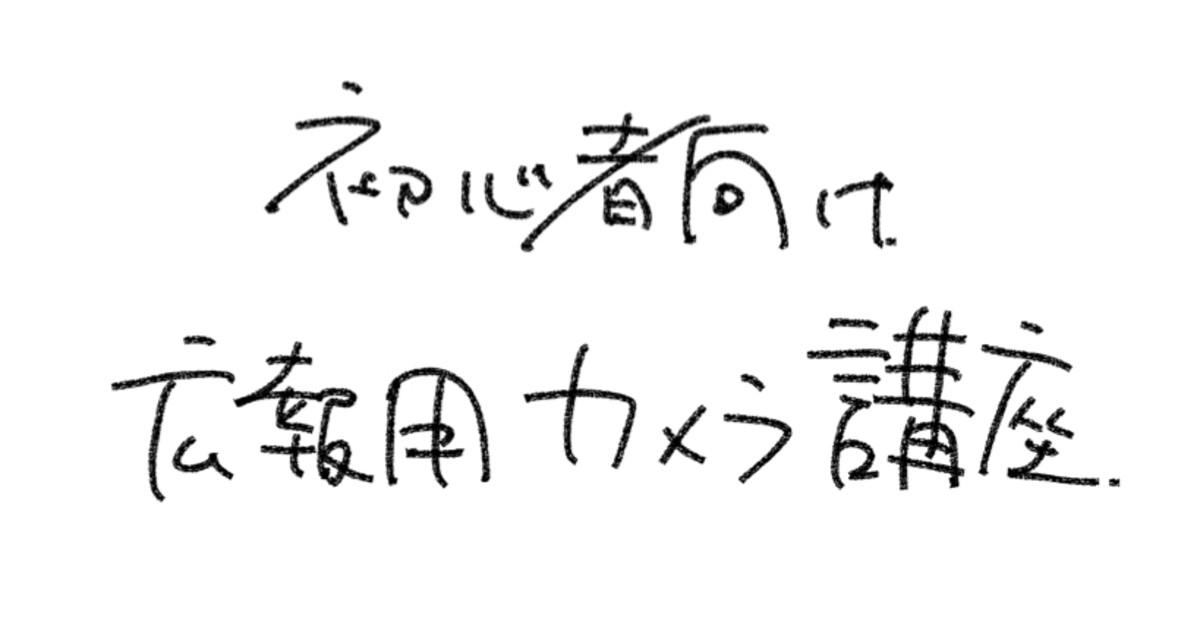 徳本 友祐の教室ページの見出し画像