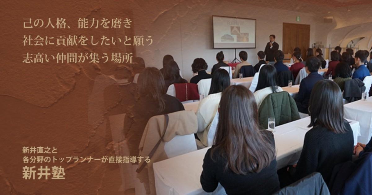 日本バトラー&コンシェルジュ株式会社-新井塾 至高のおもてなし研究会教室ページの見出し画像