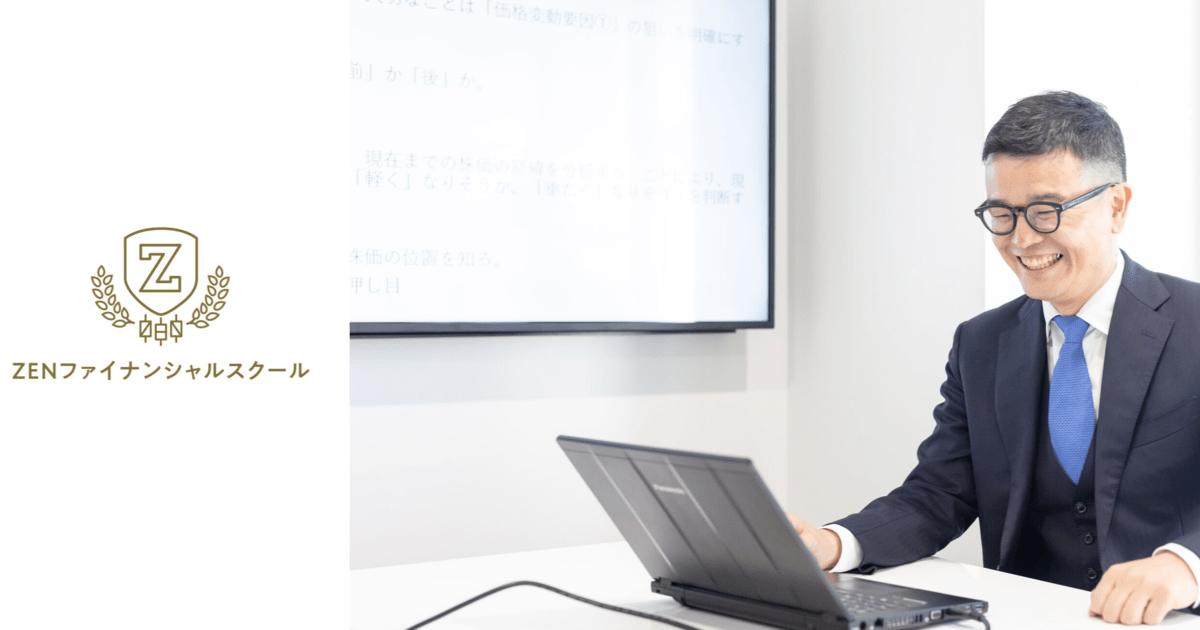 ZENファイナンシャルスクール-株式投資で視座を高める「ZENFS」教室ページの見出し画像