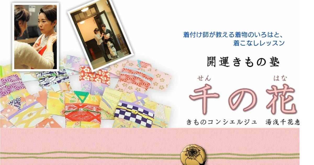 湯浅 千花恵の教室ページの見出し画像