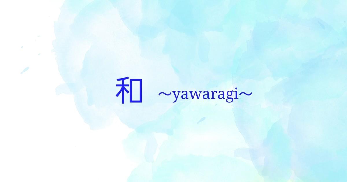 横山 和子の教室ページの見出し画像