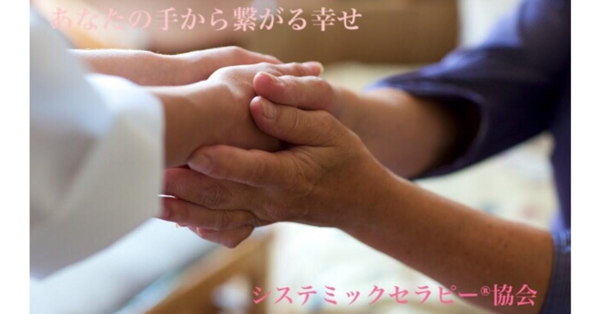システミックセラピー®協会-ストレスケアセラピー/魔法の手を手に入れよう☆教室ページの見出し画像