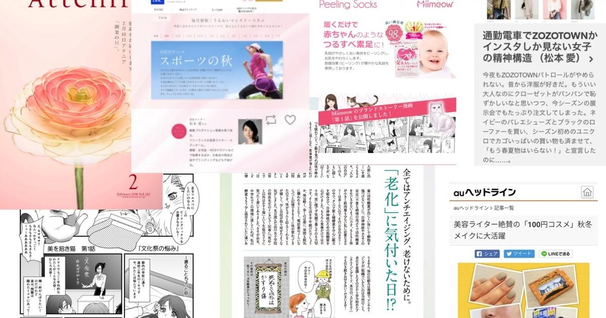 松本 愛の教室ページの見出し画像