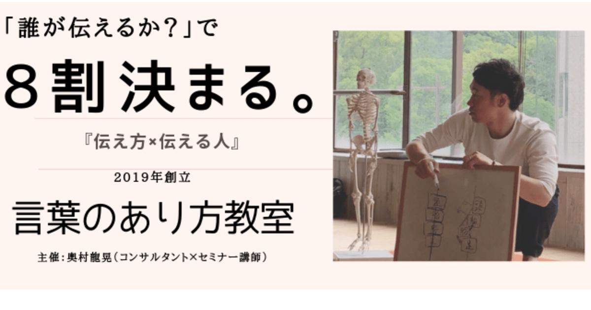 奥村 龍晃の教室ページの見出し画像