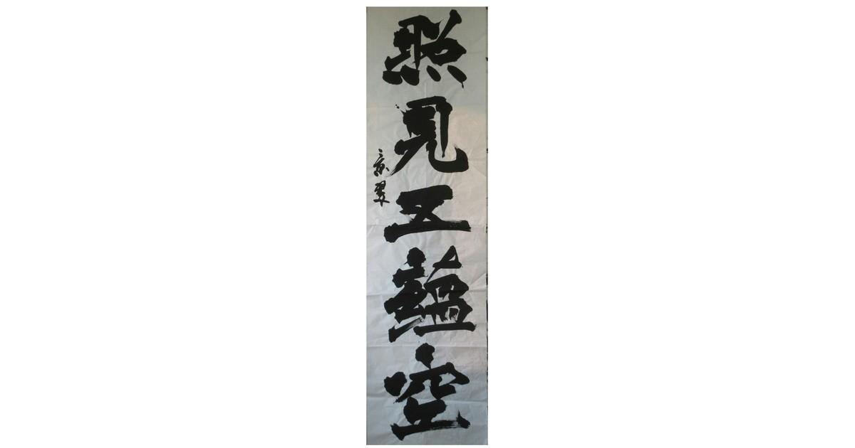 田村 景翠の教室ページの見出し画像