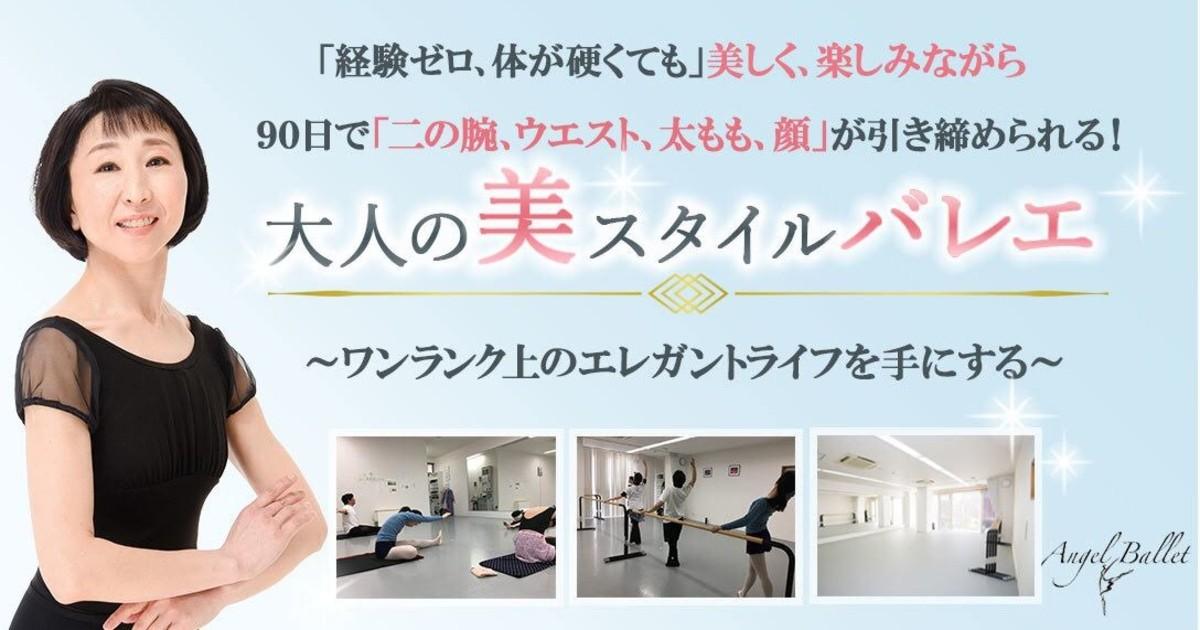 江藤 香代の教室ページの見出し画像