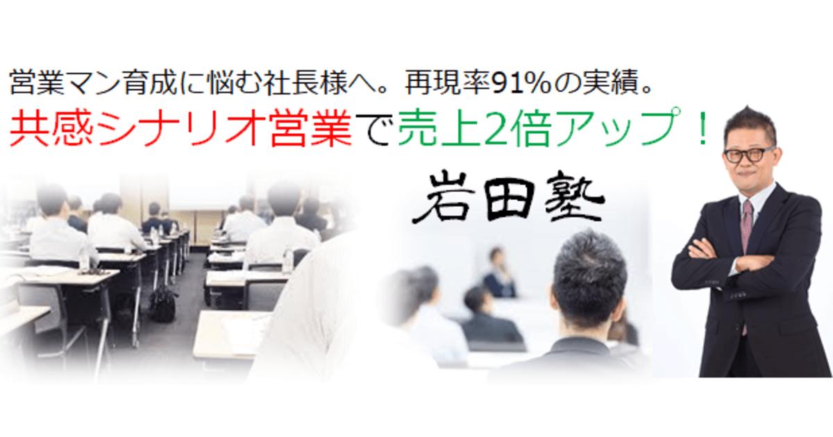 岩田 泰行の教室ページの見出し画像