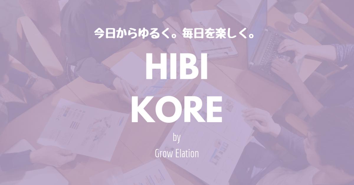 Grow Elation-今日からゆるく。毎日を楽しく HIBI KORE教室ページの見出し画像