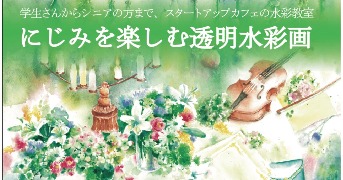 豊田 明日香の教室ページの見出し画像