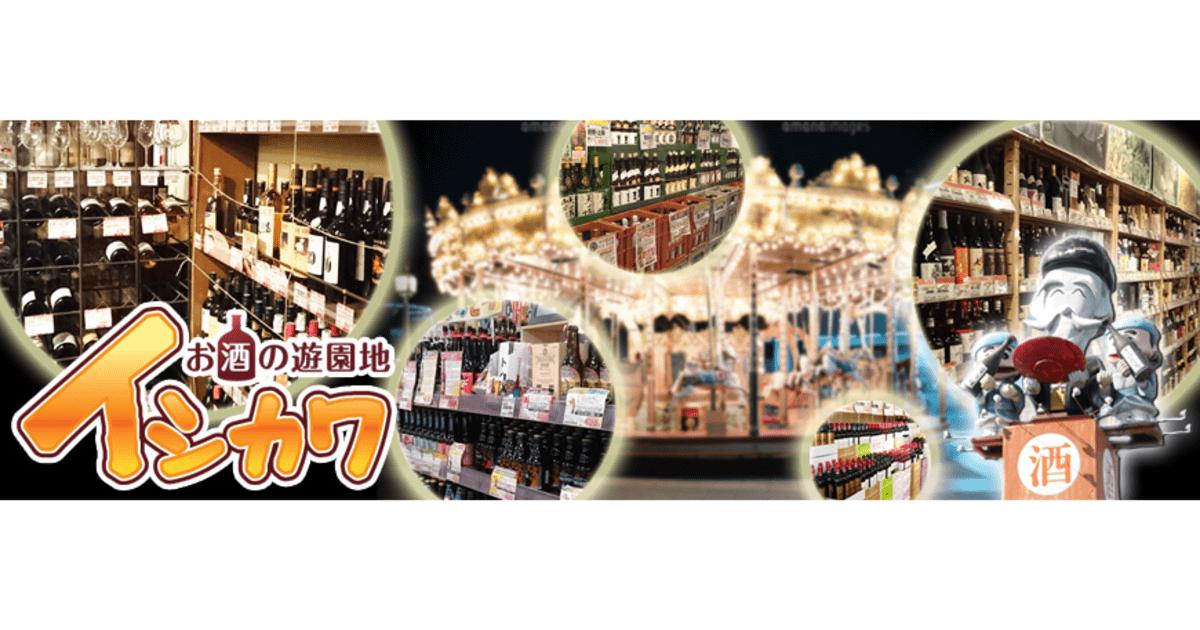 お酒の遊園地イシカワ-水戸 ひたちなか酒育・酒活プロジェクト教室ページの見出し画像