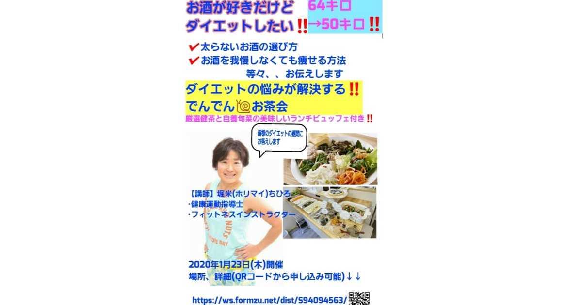 Horimai Chihiroの教室ページの見出し画像
