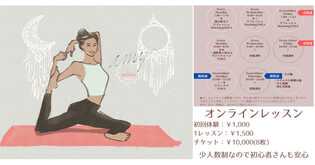 YogaPelvisインストラクター amyの教室ページの見出し画像