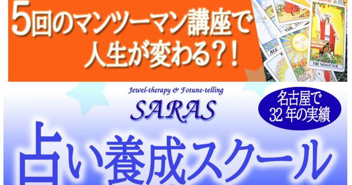 SARAS-SARAS教室ページの見出し画像