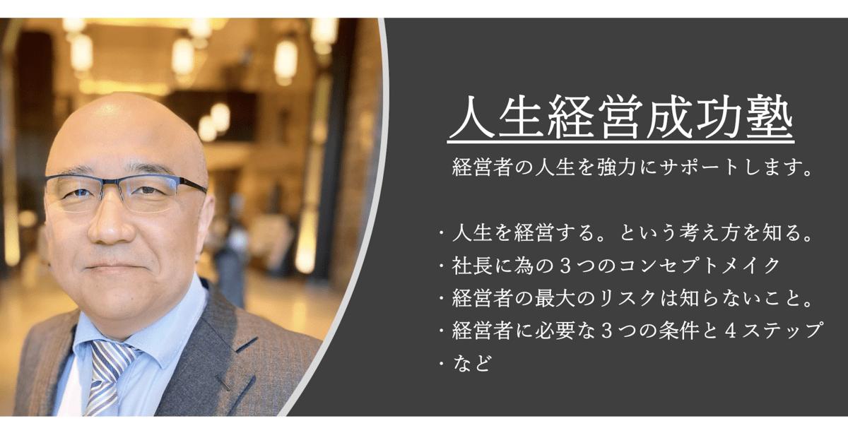 新井 仁士の教室ページの見出し画像