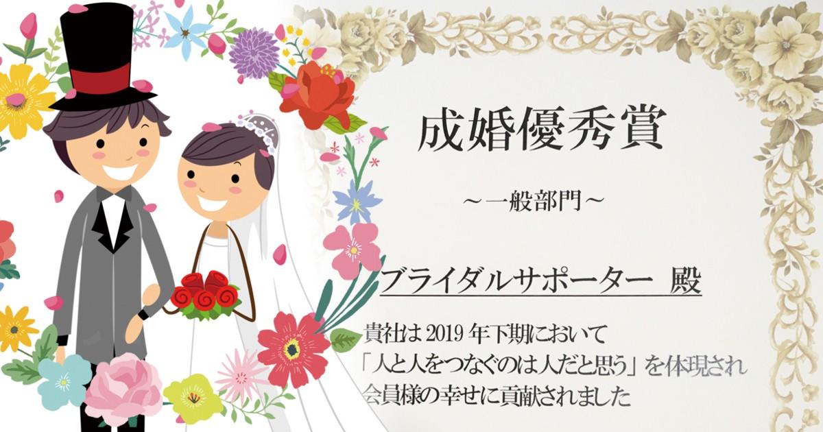 結婚相談NPO-成婚実績多数:結婚相談NPOの婚活セミナー教室ページの見出し画像