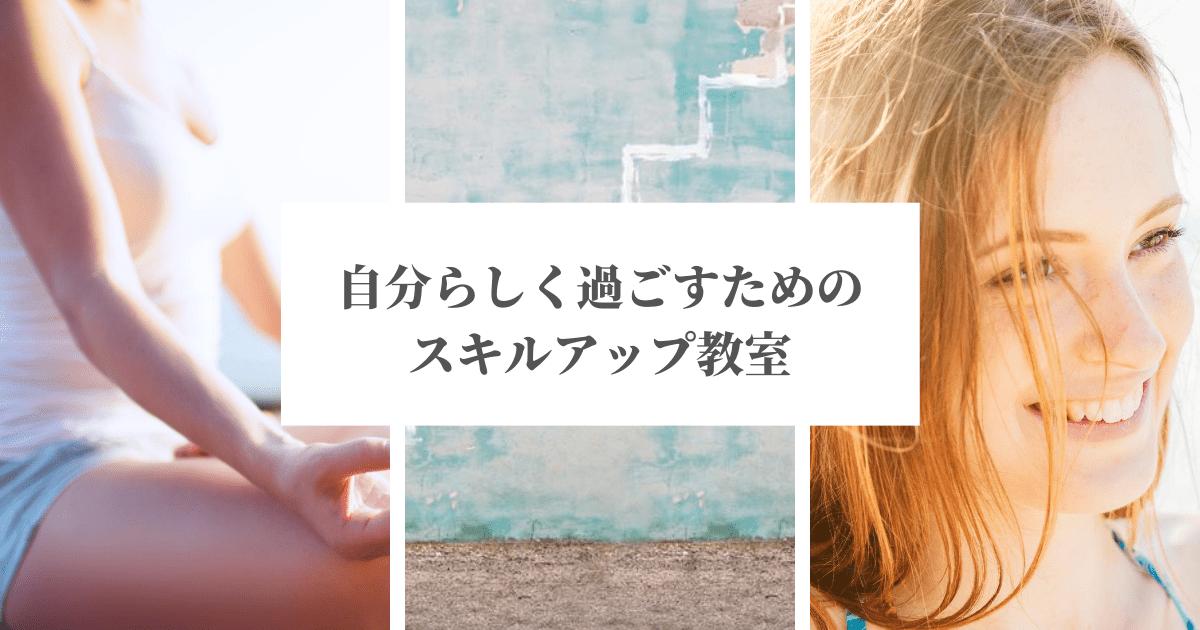 森本 雄太の教室ページの見出し画像