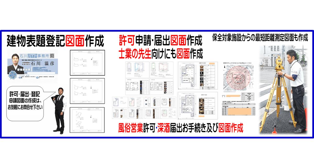 石川 温彦の教室ページの見出し画像