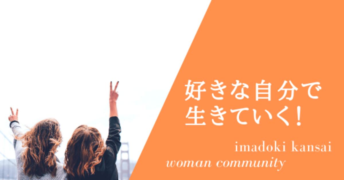 好きな自分応援コミュニティ「イマドキ」-強みを活かして自立したい女性を応援するコミュニティ教室ページの見出し画像