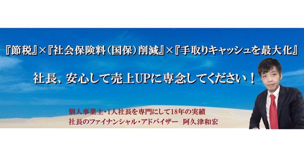 阿久津 和宏の教室ページの見出し画像