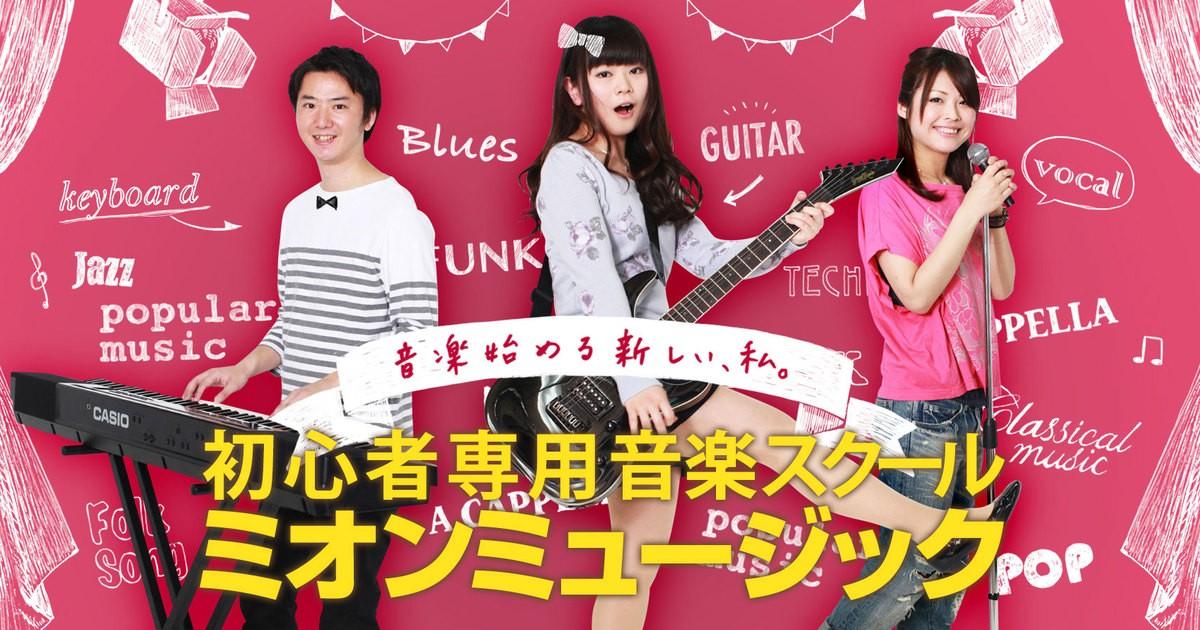 ミオンミュージックスクール-【初心者専用】ミオンミュージックスクール教室ページの見出し画像