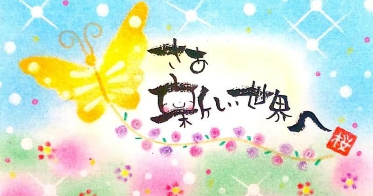 桜花 りみの教室ページの見出し画像