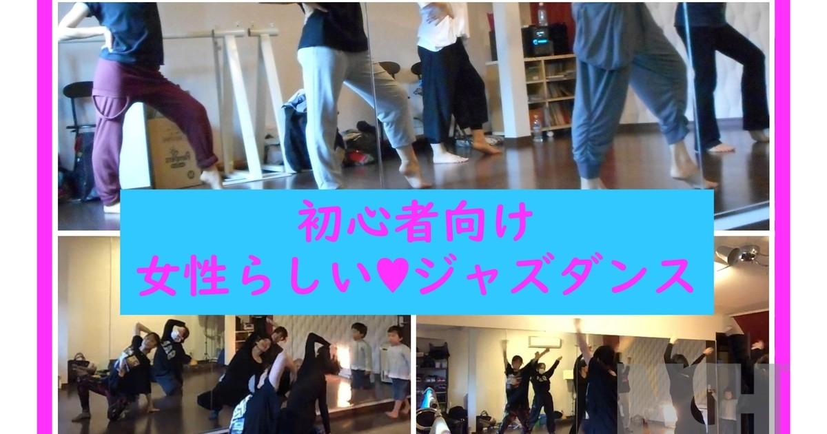 福岡在住⭐️ジャズダンスインストラクター はるみの教室ページの見出し画像