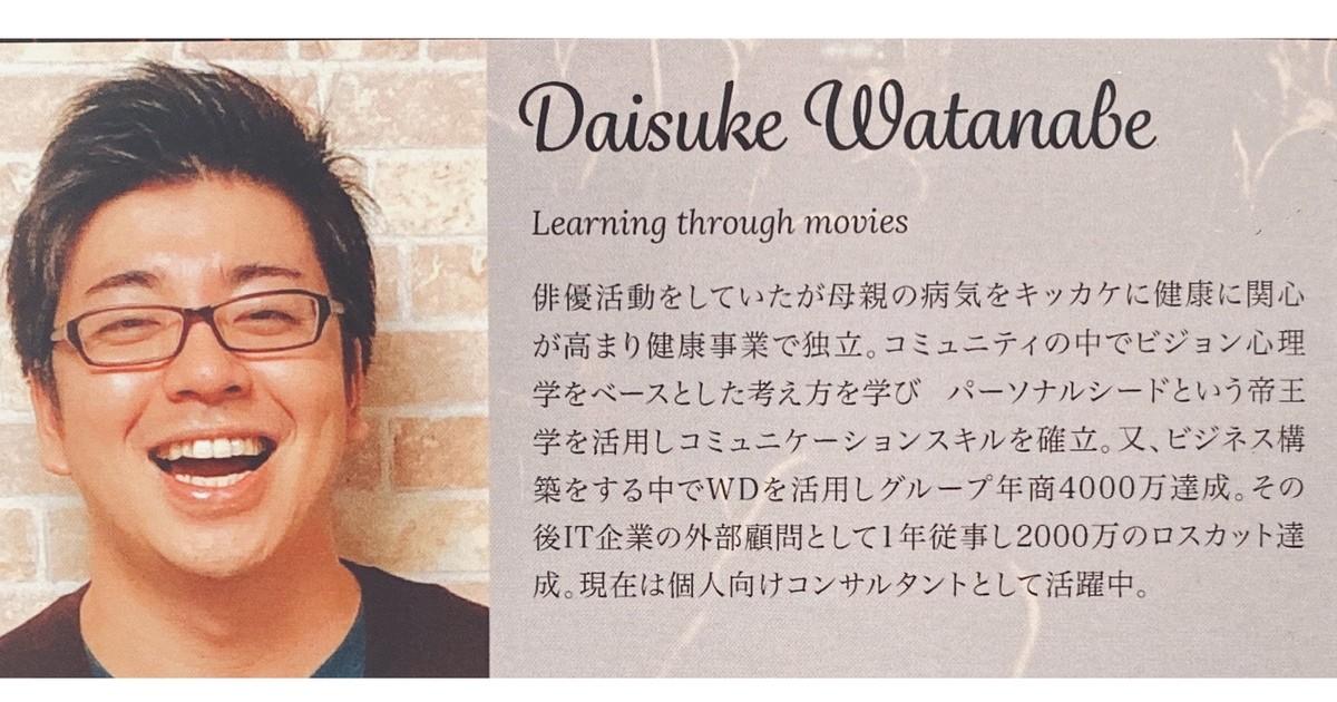 渡邊 大祐の教室ページの見出し画像
